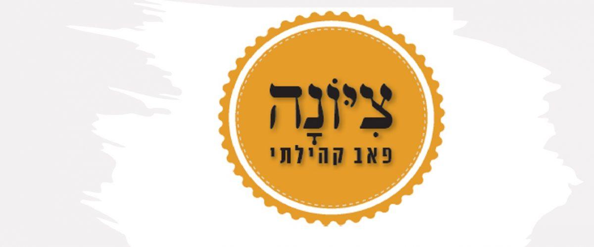 הלוגו של 'ציונה', הפאב הקהילתי