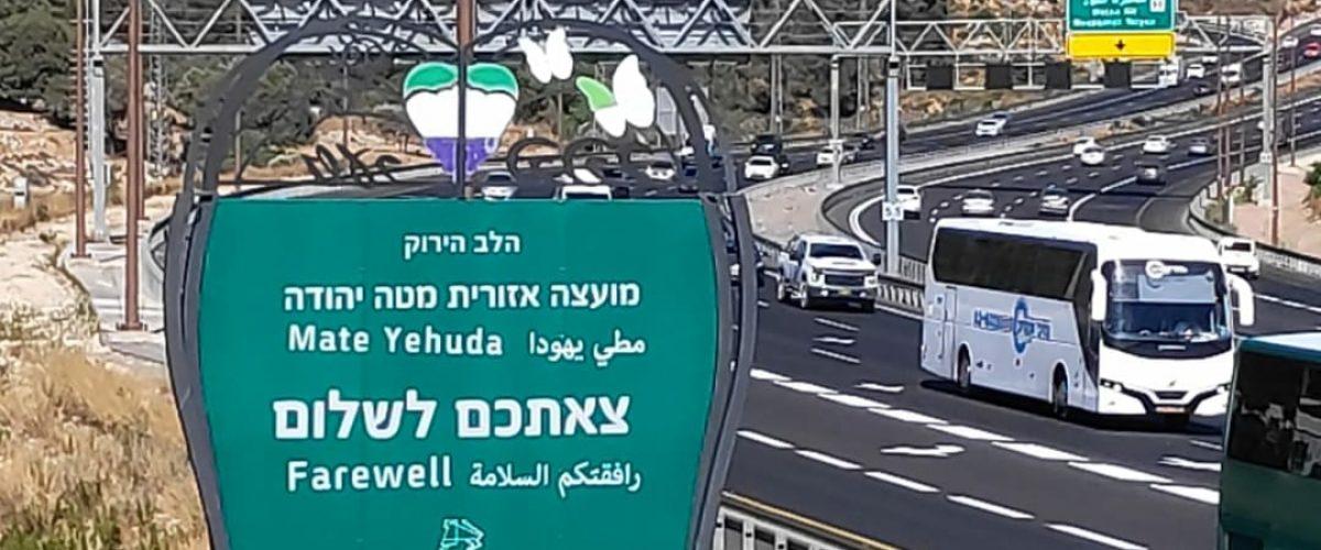 צילום: דוברות מטה יהודה